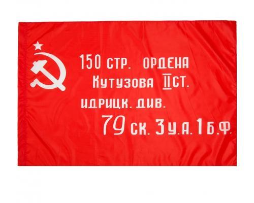 Флаг Знамя Победы 90х145 см (копия)